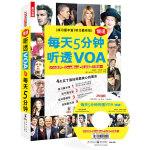 每天5分� �透慢速VOA  ( �p速模仿版+可�c�x)(三大�力�}型全覆�w  ���S富  配答案�解 13大�力技巧  泛�1遍精�2遍=完美�力突破)(VOA原�+常速+慢速)(附�MP3光�P1�� �W�卡1��)――振宇英�Z