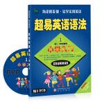 超易英语语法入门1(小学版)