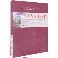 自考教材 02187 2187 电工与电子技术 附自学考试大纲