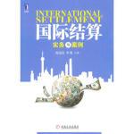 国际结算实务与案例 徐进亮,李俊 机械工业出版社【新华书店 值得信赖】