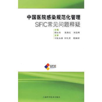 (二手旧书9成新) 中国医院感染规范化管理