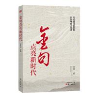金句点亮新时代 洪向华 东方出版社【新华书店 值得信赖】