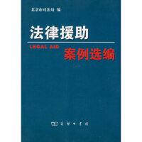 法律援助:案例选编