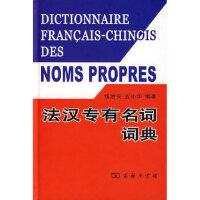法汉专有名词词典