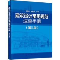 建筑设计常用规范速查手册(第三版)