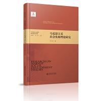 马克思主义社会发展理论研究(精装)