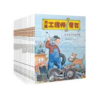 正版现货工程师麦克全套20册 3-4-5-6-8岁儿童图画书 幼儿童绘本幽默有趣故事书 亲子启蒙读物 汽车飞机船舶等机
