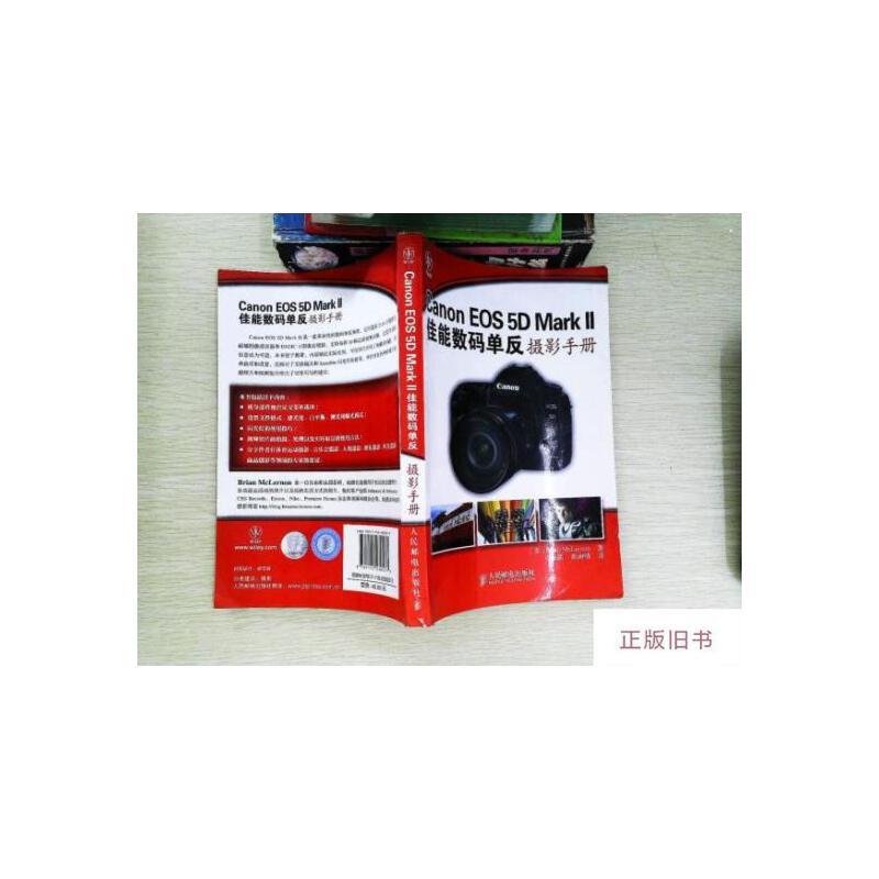 【二手旧书9成新】Canon EOS 5D Mark II佳能数码单反摄影手册