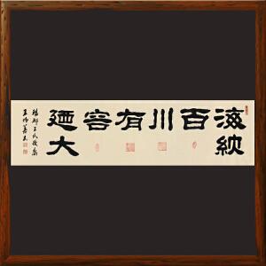 1.8米《海纳百川有容乃大》林则徐名句 王明善 中华两岸书画家协会主席R3896