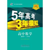 高中数学・必修1・人教B版(2012年3月印刷)5年高考3年模拟