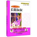 【TH】长腿叔叔 名师1+1导读方案 语文新课标必读丛书 (美)韦伯斯特, 肖复兴 北京教育出版社 978755221