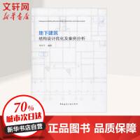 地下建筑结构设计优化及案例分析 中国建筑工业出版社