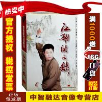 家佳听书馆 江湖侠义录(4MP3-CD)孙一播讲长篇评书110回42小时 车载音频光盘影碟片