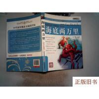 【旧书8成新】毛毛虫变蝴蝶分级阅读(高年级):海底两万里(彩色图文版)