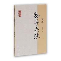 孙子兵法译注(国学经典译注丛书)