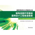 国网河南省电力公司输变电工程 输电线路杆塔基础通用设计工程量速查表(110kV台阶、板式基础部分)