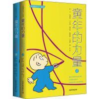 童年的力量 20世纪美国童书天才那些事儿(2册) 中国环境出版有限责任公司