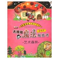 大拇指魔法贴纸书:艺术森林 2~4岁