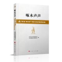 啄木声声――第三届 啄木鸟杯 中国文艺评论年度优秀论文集