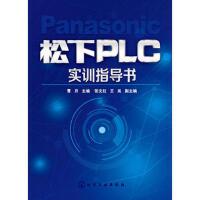 松下PLC实训指导书(曹月) 曹月 张文红、王岚 化学工业出版社