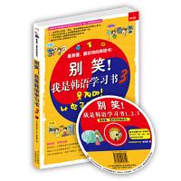 别笑!我是韩语学习书3