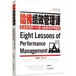 哈佛绩效管理课:让企业发挥100%潜力的绩效管理指南