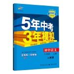 曲一线 初中语文 八年级上册 人教版 2022版初中同步 5年中考3年模拟五三
