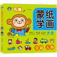 河马文化 儿童蒙纸学画大全 交通人物(全新修订版) 王爽 明天出版社