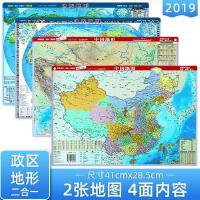 【共2张】2019新版中国世界地图地形政区二合一 约41*28cm中国世界地形图 防水防折可擦写 桌面阅读桌垫鼠标垫版