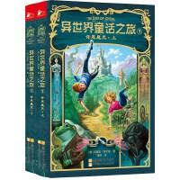 异世界童话之旅1:许愿魔咒(上下2册)