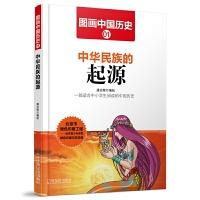 图画中国历史:中华民族的起源