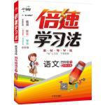 17春 倍速学习法四年级语文―北师大版(下)