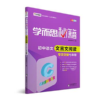 学而思 新版学而思秘籍·初中语文文言文阅读专项突破(七年级)全国通用初一
