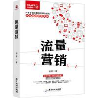 流量营销 广东旅游出版社