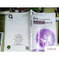 【二手旧书9成新】上海 沪版 高中生心理健康自助手册 拓展型课程教材