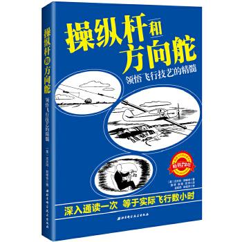 操纵杆和方向舵:领悟飞行技艺的精髓 (畅销72年的恒久经典,美国飞行员必读书,只需牛顿三定律就能读懂,让你透彻理解飞机驾驶)