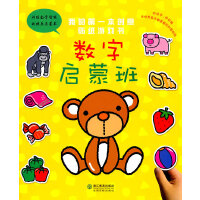 我的本创意贴纸游戏书:数字启蒙班 (韩)苹果蜂著,陈爱丽 浙江教育出版社