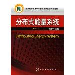 分布式能量系统