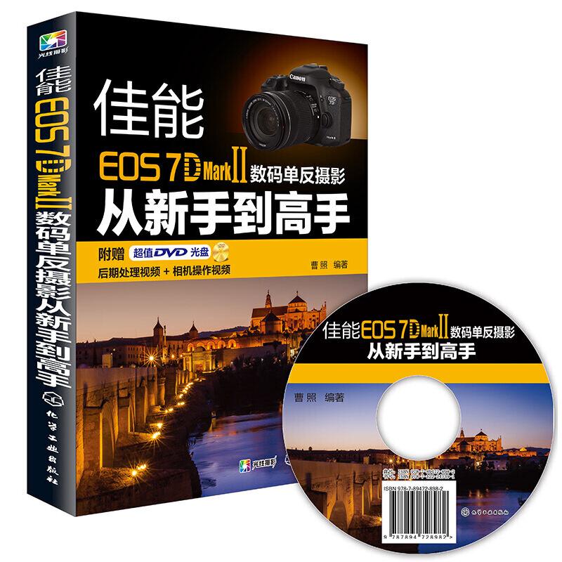 佳能EOS 7D Mark Ⅱ数码单反摄影从新手到高手 全面掌握佳能EOS 7D Mark Ⅱ相机常用操作及摄影技法!超值赠送相机操作及后期处理视频教程