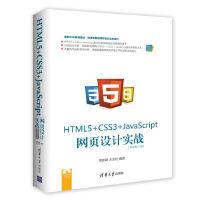 HTML5+ CSS3+JavaScript 网页设计实战(视频教学版)