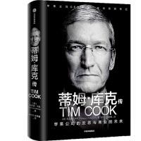 蒂姆・库克传(苹果公司CEO蒂姆・库克首部传记)