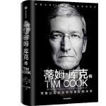 蒂姆·库克传(苹果公司CEO蒂姆·库克首部传记)