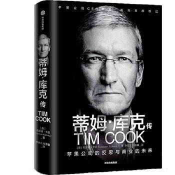 蒂姆·库克传(苹果公司CEO蒂姆·库克首部传记) 苹果公司贴身观察者、纽约时报畅销书《乔纳森传》作者2019年力作。失去乔布斯的苹果危机重重,继任者库克必须找到一个方式,让苹果能够维持自身地位,同时又能继续乔布斯的创新之路,这本书给出了答案。