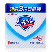 【宝洁】舒肤佳纯白清香型香皂115克X3