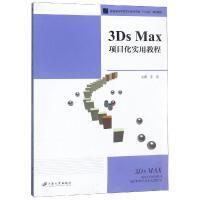 3DS MAX项目化实用教程/王雪 王雪,主编 著