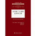 全新正品论英格兰王国的法律和习惯 (英)格兰维尔 中国政法大学出版社 9787562061335 缘为书来图书专营店