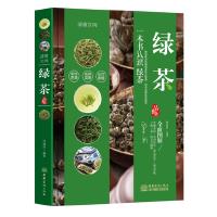 绿茶品鉴 林婧琪 著 一本书认识绿茶 品鉴系列清澈甘冽 如何品鉴优质绿茶 感受绿茶别样的魅力 艺术 收藏 鉴赏 畅销书