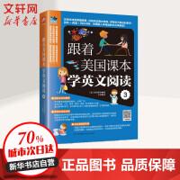 跟着美国课本学英文阅读3 江苏凤凰科学技术出版社