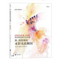 简・海恩斯的水彩光色瞬间 水彩画技法手绘临摹素材基础教程书籍从入门到精通 唯美写意水彩画成人 北京联