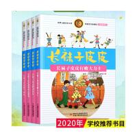 长袜子皮皮注音版全套4册小学生课外阅读书籍一二三年级四年级必读班主任老师推荐美绘版童话故事书大全中国少年儿童